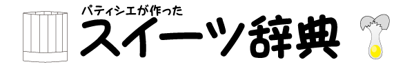 スイーツ辞典